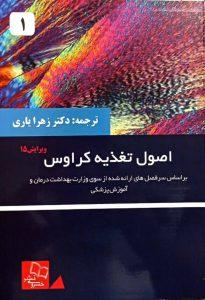 بهترین ترجمه کتاب اصول تغذیه کراوس 2021   جلد اول ( فصل 1 تا 8 )