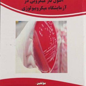 اصول کار میکروبی در آزمایشگاه میکروبیولوژی | دکتر علی احسانی