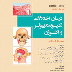 کتاب ترجمه درمان اختلالات تمپورومندیبولر و اکلوژن | اکیسون ۲۰۲۰ | Okeson