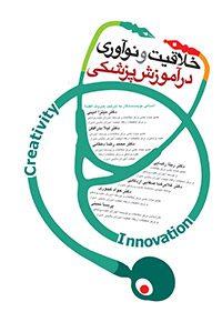 خلاقیت و نوآوری در آموزش پزشکی