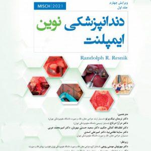 کتاب دندانپزشکی نوین ایمپلنت میش ۲۰۲۱   جلد اول
