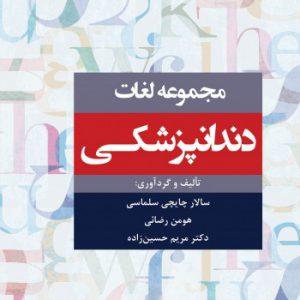 کتاب مجموعه لغات دندانپزشکی