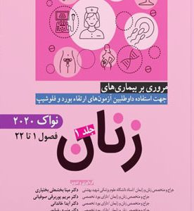 مروری بر بیماری های زنان جلد اول ( بر اساس نواک ۲۰۲۰ )