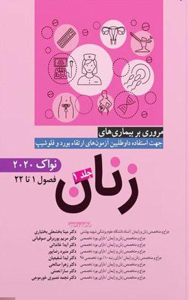 مروری بر بیماری های زنان جلد اول ( بر اساس نواک 2020 )