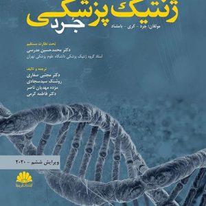 ژنتیک پزشکی جرد | ویرایش ششم – ۲۰۲۰