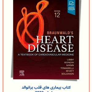 Braunwald's Heart Disease : A Textbook Of Cardiovascular Medicine 2022 | کتاب قلب برانوالد