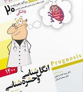 Prognosis – آموزش مبتنی بر تست : پروگنوز انگل شناسی و حشره شناسی ( ۱۴۰۰ )