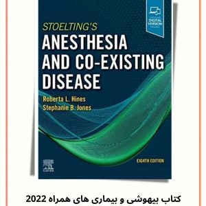 Stoelting's Anesthesia And Co-Existing Disease 2022 | بیهوشی و بیماری های همراه