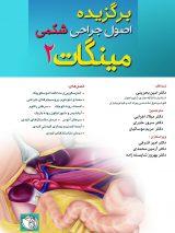 کتاب برگزیده اصول جراحی شکمی مینگات ۲۰۱۹ | جلد دوم
