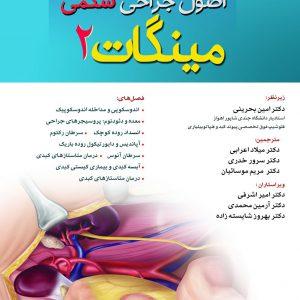 کتاب برگزیده اصول جراحی شکمی مینگات ۲۰۱۹   جلد دوم