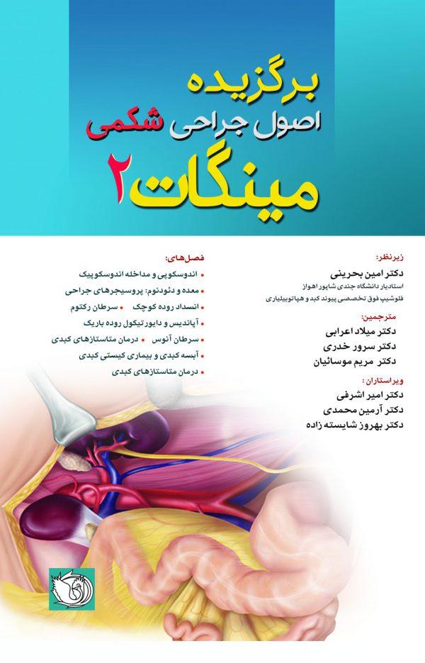 کتاب اصول جراحی های شکمی مینگات 2019 - جلد دوم - ترجمه دکتر اعرابی و دکتر بحرینی