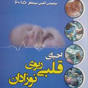 احیای قلبی ریوی نوزادان   پروتکل ۲۰۱۵