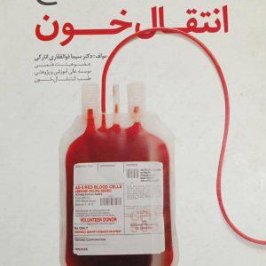 اطلس جامع انتقال خون