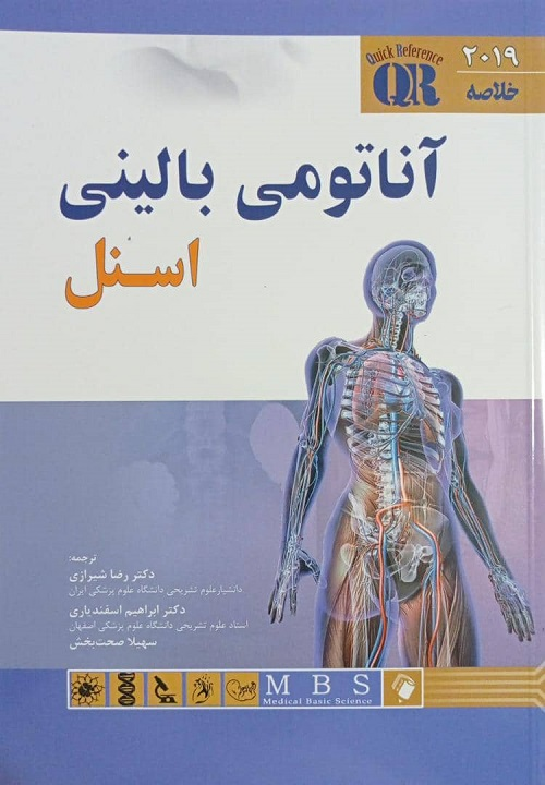 کتاب خلاصه آناتومی بالینی اسنل 2019