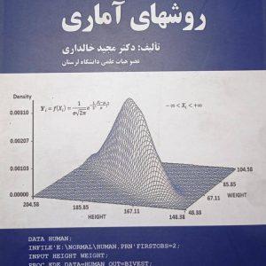 روش های آماری | تالیف دکتر مجید خالداری