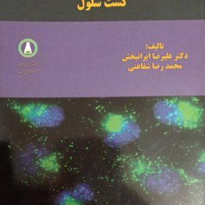 زیست شناسی مولکولی مایکوپلاسما و کشت سلول