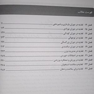 فهرست جلد دوم کتاب تغذیه کراوس – نشر حیدری