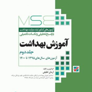 مجموعه آزمون های کارشناسی ارشد آموزش بهداشت  جلد دوم   ۱۳۹۶ – ۱۴۰۰