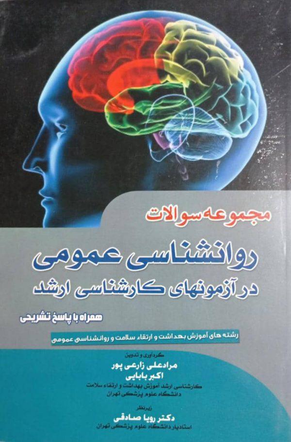 کتاب مجموعه سوالات روانشناسی عمومی | آزمون های کارشناسی ارشد