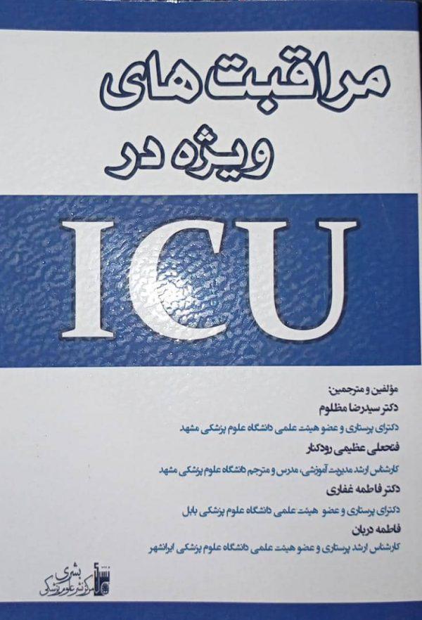 کتاب مراقبت های ویژه در ICU   دکتر سید رضا مظلوم