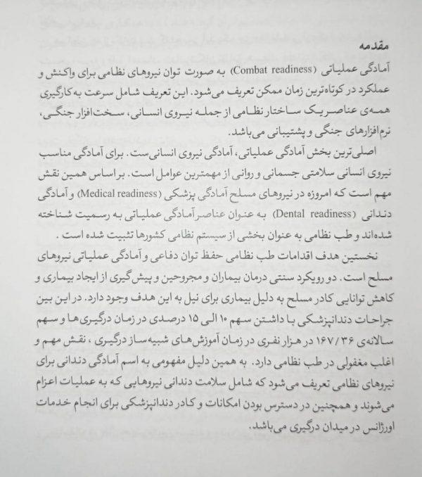کتاب مرجع دندانپزشکی نظامی   دکتر رضا فکرآزاد