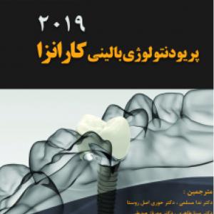 پریودنتولوژی بالینی کارانزا – ۲۰۱۹ | جلد سوم ( سیاه سفید )