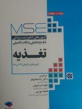 MSE | آزمون کنکور ارشد وزارت بهداشت تغذیه ۷۷ الی ۹۸