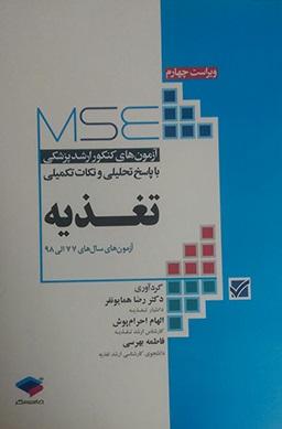 کتاب MSE   آزمون کنکور ارشد وزارت بهداشت تغذیه 77 الی 98