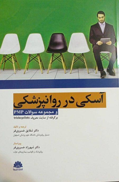 کتاب OSCE : آسکی در روانپزشکی و مجموعه سوالات PMP