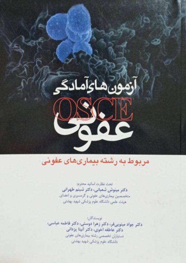 کتاب آزمون های آمادگی آسکی عفونی OSCE