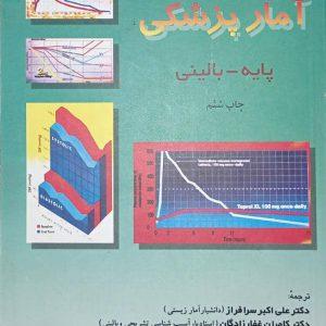 آمار پزشکی پایه و بالینی | چاپ ششم | علی اکبر سرفراز