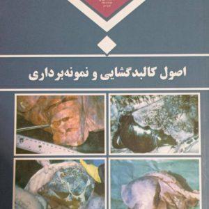 اصول کالبدگشایی و نمونه برداری   دکتر فرهنگ ساسانی