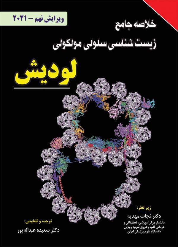 کتاب خلاصه جامع زیست شناسی سلولی مولکولی لودیش 2021 - نجات مهدیه