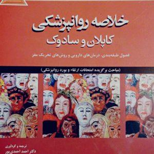 خلاصه روانپزشکی کاپلان و سادوک ۲۰۱۵