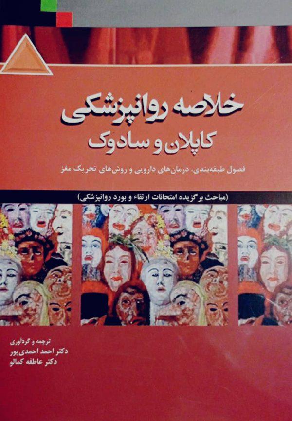 کتاب خلاصه روانپزشکی کاپلان و سادوک 2015
