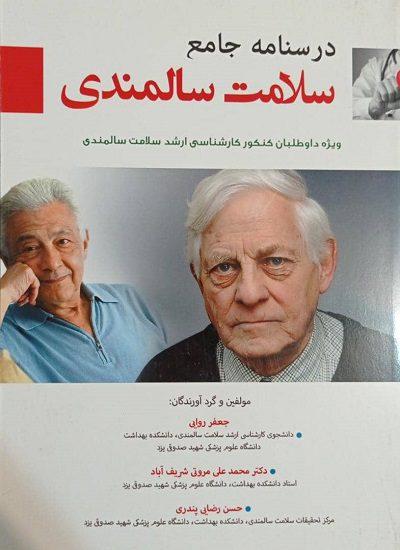 کتاب درسنامه جامع سلامت سالمندی | ویژه کارشناسی ارشد سلامت سالمندی