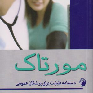 کتاب دستنامه طبابت برای پزشکان عمومی – مورتاک