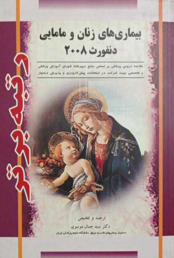 کتاب رتبه برتر   بیماری های زنان و مامایی دنفورث 2008