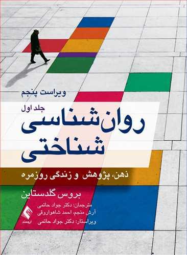کتاب روانشناسی شناختی (جلد اول) | بروس گلداستاین