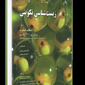 زیست شناسی تکوینی گیلبرت ۲۰۱۰   جلد اول