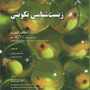 زیست شناسی تکوینی گیلبرت ۲۰۱۰   جلد دوم