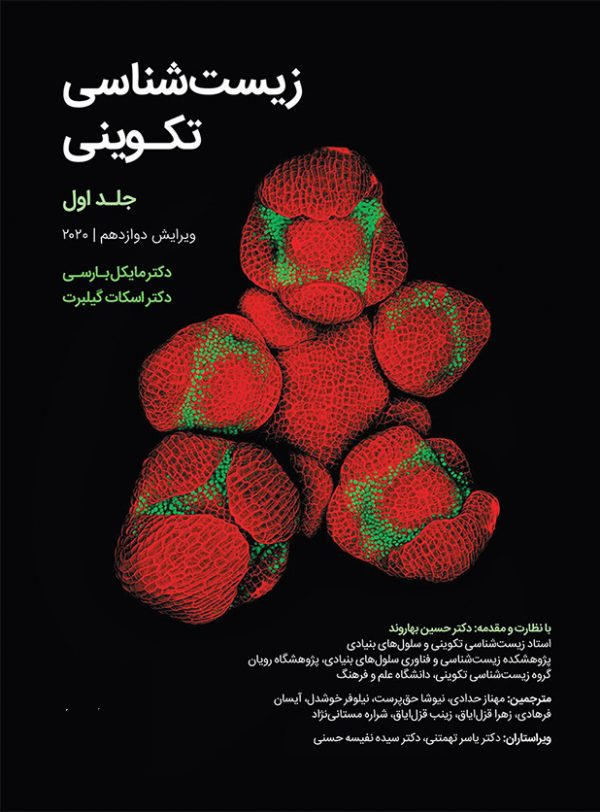 کتاب زیست شناسی تکوینی گیلبرت 2020   جلد اول