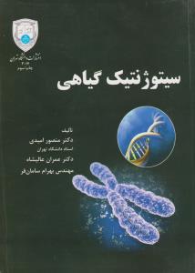 کتاب سیتوژنتیک گیاهی دکتر منصور امیدی
