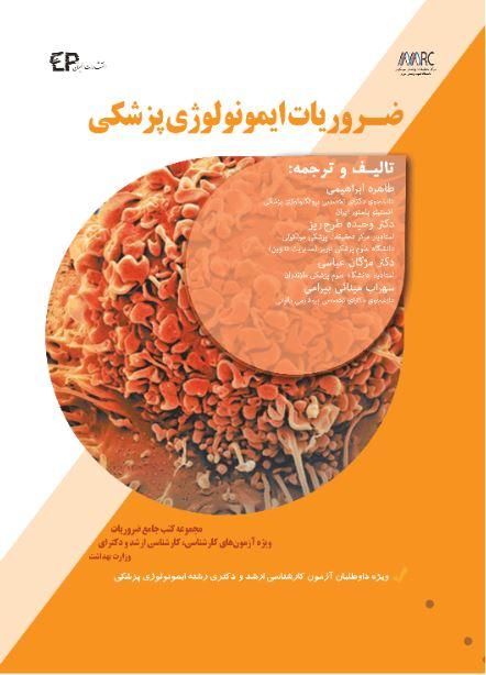کتاب ضروریات ایمونولوژی پزشکی  ایمونولوژی رویت , ابوالعباس و وجگانی