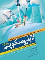 کتاب مجموعه سوالات و پاسخ های تشریحی آزمون فلوشیپ لاپاروسکوپی ۱۳۹۹