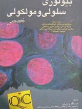 مجموعه سوالات بیولوژی سلولی و مولکولی تخصصی | ۱۳۸۲ تا ۱۳۸۸