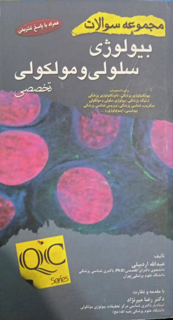 مجموعه سوالات بیولوژی سلولی و مولکولی تخصصی   1382 تا 1388