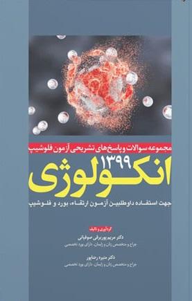 کتاب مجموعه سوالات و پاسخ های تشریحی آزمون فلوشیپ انکولوژی 1399