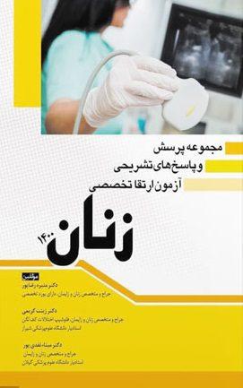 کتاب مجموعه پرسش و پاسخ های تشریحی آزمون ارتقا تخصصی زنان ۱۴۰۰