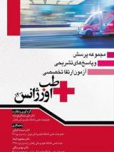مجموعه پرسش و پاسخ های تشریحی آزمون ارتقا تخصصی طب ارژانس ۱۴۰۰